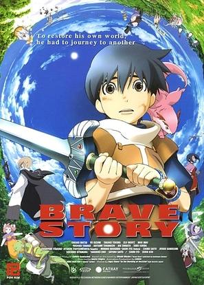 Brave Story - Singaporean poster (thumbnail)