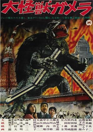 Daikaijû Gamera - Japanese Movie Poster (thumbnail)