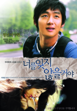 Anata wo wasurenai - South Korean Movie Poster (thumbnail)