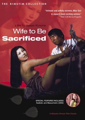 Ikenie fujin - DVD cover (thumbnail)