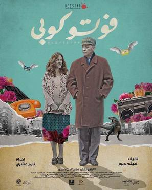 Photocopy - Egyptian Movie Poster (thumbnail)