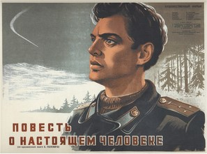 Povest o nastoyashchem cheloveke - Russian Movie Poster (thumbnail)