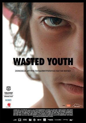 Wasted Youth - Greek Movie Poster (thumbnail)