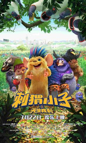 Bobby the Hedgehog - Chinese Movie Poster (thumbnail)