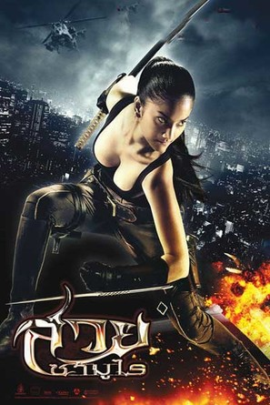 Final Target - Movie Poster (thumbnail)