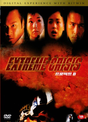 Extreme Crisis - South Korean poster (thumbnail)