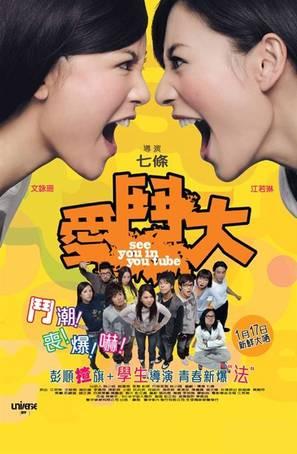 Oi dau dai - Hong Kong Movie Poster (thumbnail)