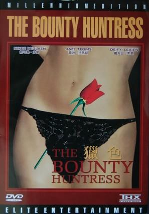 Beautiful Bounty - Hong Kong poster (thumbnail)