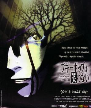 """Bûgîpoppu fantomu: Bûgîpoppu wa warawanai"" - Japanese poster (thumbnail)"