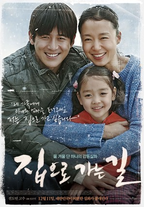 Way Back Home - South Korean Movie Poster (thumbnail)