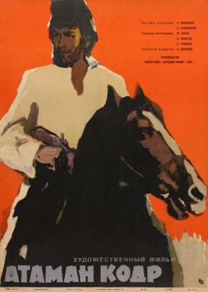 Ataman Kodr - Russian Movie Poster (thumbnail)