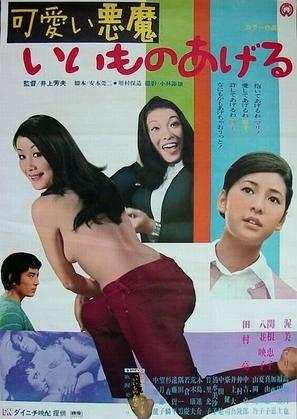 Kawaii Akuma: Iimono ageru - Japanese Movie Poster (thumbnail)
