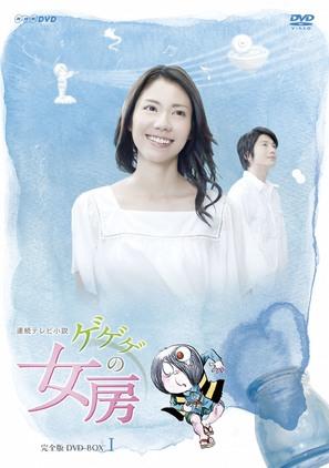 """Gegege no nyôbô"" - Japanese Movie Cover (thumbnail)"