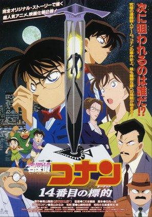 Meitantei Conan: 14 banme no target - Japanese Movie Poster (thumbnail)
