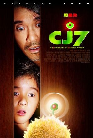 Cheung Gong 7 hou - Movie Poster (thumbnail)