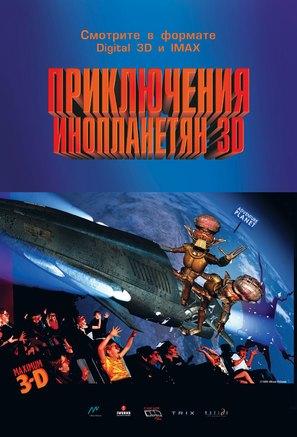 Alien Adventure - Russian Movie Poster (thumbnail)