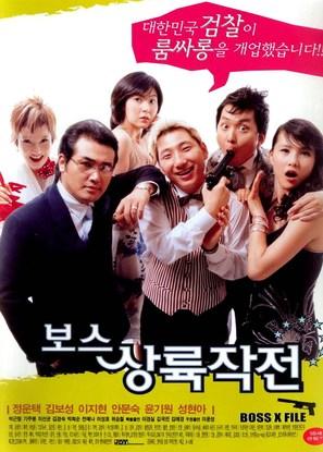 Boss sangrokjakjeon - South Korean poster (thumbnail)