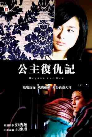 Gung ju fuk sau gei - Hong Kong DVD cover (thumbnail)