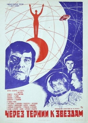 Cherez ternii k zvyozdam - Russian Movie Poster (thumbnail)