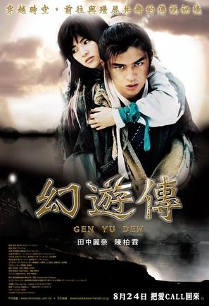 Shen you qing ren - Taiwanese poster (thumbnail)