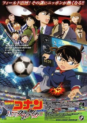 Meitantei Konan: 11-nin me no sutoraikâ - Japanese Movie Poster (thumbnail)