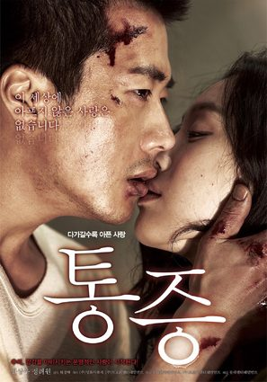 Tong-jeung - South Korean Movie Poster (thumbnail)