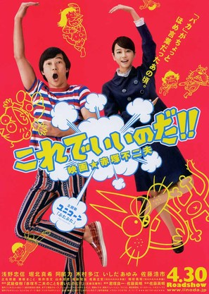 Korede iinoda! Eiga Akatsuka Fujio - Japanese Movie Poster (thumbnail)