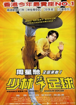 Shaolin Soccer - Chinese Movie Poster (thumbnail)
