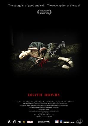 Mi Xiang - Movie Poster (thumbnail)