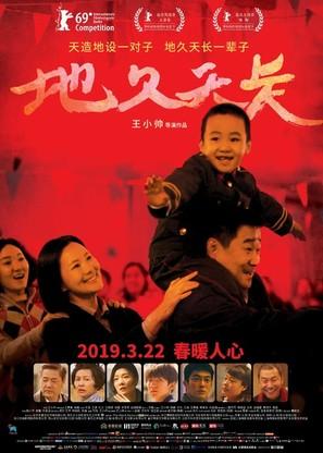 Di jiu tian chang - Chinese Movie Poster (thumbnail)