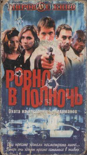 Tomorrow by Midnight - Russian Movie Cover (thumbnail)