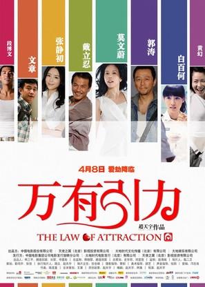 Wan You Yin Li - Chinese Movie Poster (thumbnail)