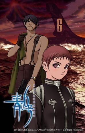 Ao no roku gô - Japanese Movie Poster (thumbnail)