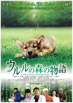 A Tale of Ululu's Wonderful Forest - Japanese Movie Poster (thumbnail)