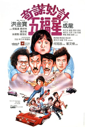 Qi mou miao ji: Wu fu xing - Hong Kong Movie Poster (thumbnail)