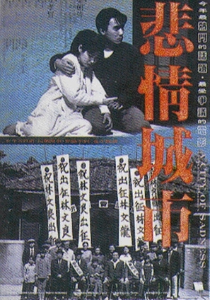 Beiqing chengshi - Taiwanese Movie Poster (thumbnail)