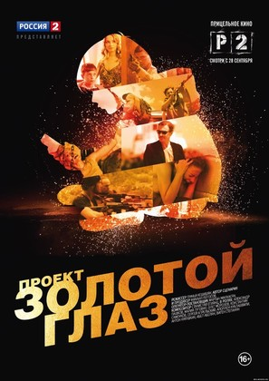 """Golden Eye"" - Russian Movie Poster (thumbnail)"