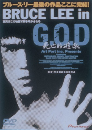 Bruce Lee in G.O.D.: Shibôteki yûgi - Japanese Movie Cover (thumbnail)