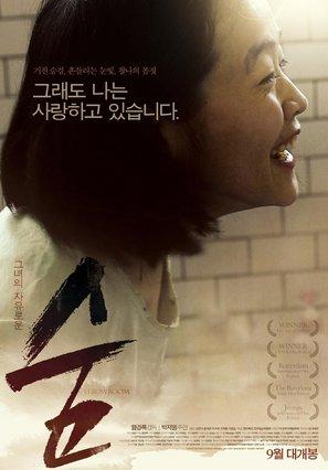 Soom - South Korean Movie Poster (thumbnail)