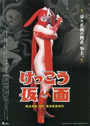 Kekkô Kamen - Japanese Movie Poster (thumbnail)