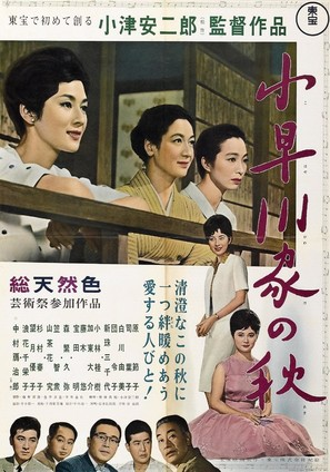 Kohayagawa-ke no aki - Japanese Movie Poster (thumbnail)