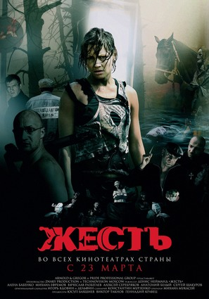 Zhest - Russian Movie Poster (thumbnail)