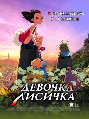 Yeu woo bi - Russian poster (thumbnail)