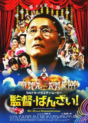 Kantoku · Banzai! - Japanese Movie Poster (thumbnail)