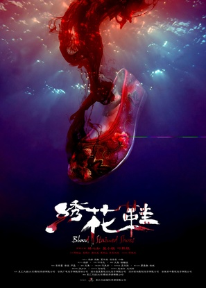 Xiu Hua Xie - Chinese Movie Poster (thumbnail)