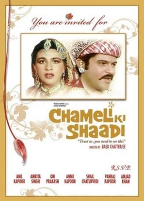 Chameli Ki Shaadi - Indian DVD cover (thumbnail)