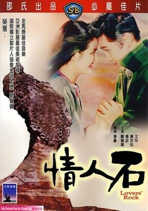 Qing ren shi