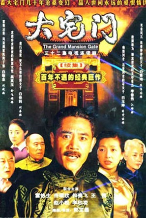 """Da zhai men"" - Chinese Movie Cover (thumbnail)"
