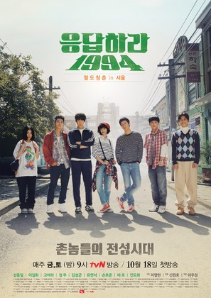 """Reply 1994"" - South Korean Movie Poster (thumbnail)"
