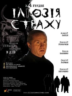 Illuziya strakha - Ukrainian Movie Poster (thumbnail)